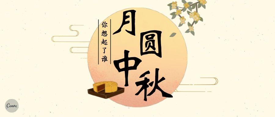 中秋节公众号封面