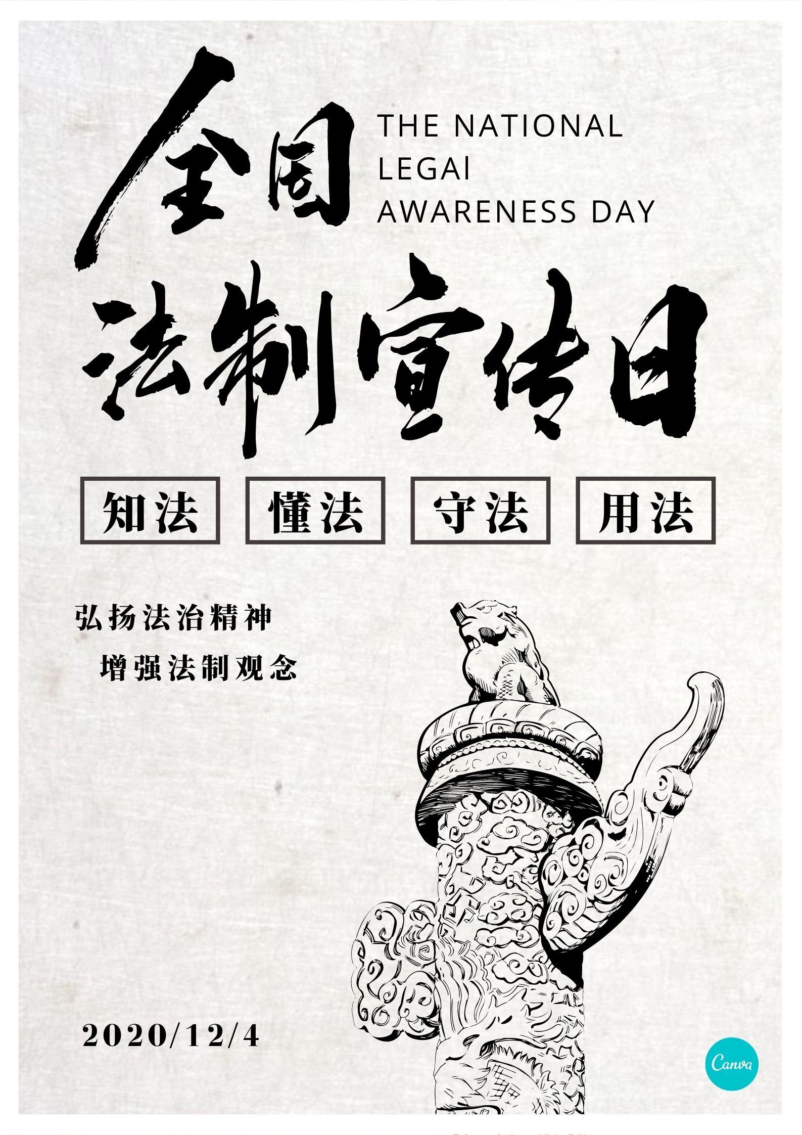 全国法制宣传日海报