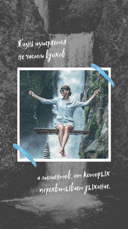 Идея истории ВКонтакте с цитатой и фото девушки