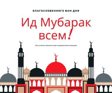 Шаблон открытки на Ураза-Байрам с рисунками мечетей на белом фоне