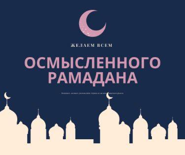 Дизайн картинки на Рамадан с силуэтами минаретов и полумесяцем