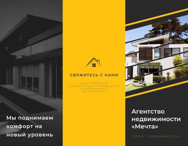 Шаблон евролифлета для агентства недвижимости