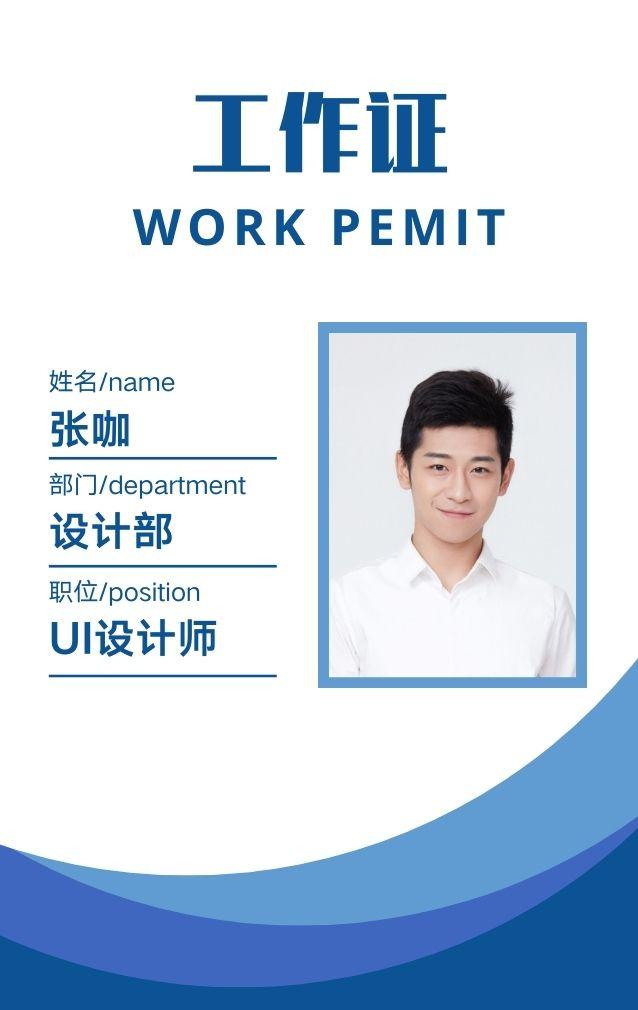 公司工作证